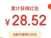 京东金融瓜分10亿京贴红包好友助力满30元可提现 京东 活动线报  第1张
