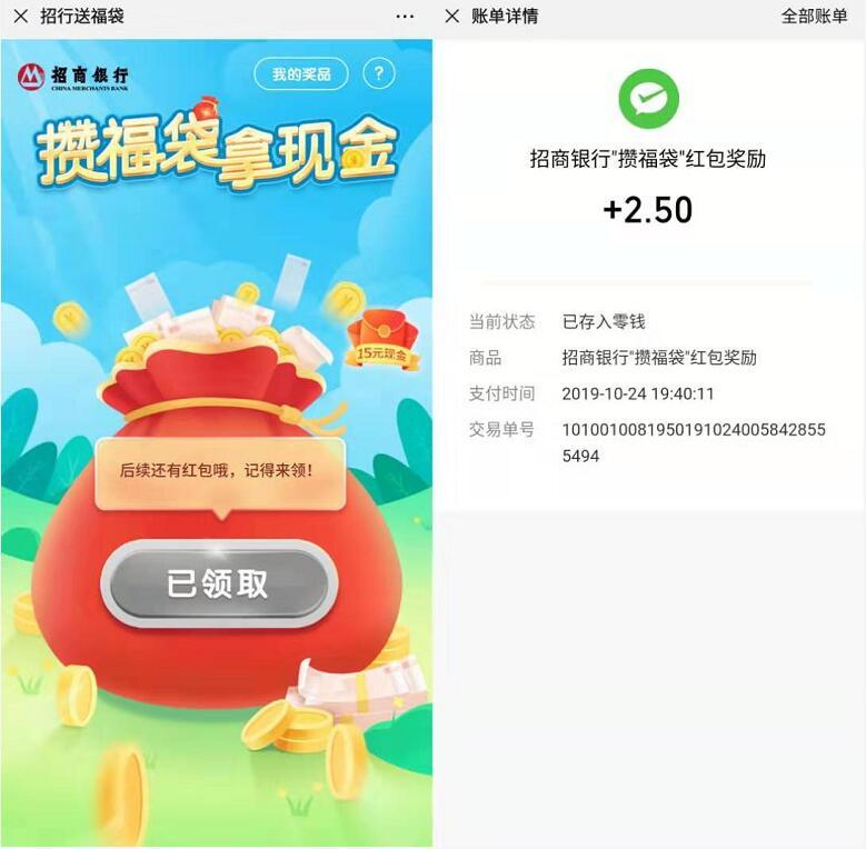 招商银行攒福袋拆红包送0.3 2019元微信红包 微信红包 活动线报  第3张
