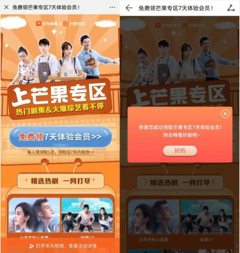 华为手机免费领取7天芒果TV体验会员 免费会员VIP 活动线报  第3张