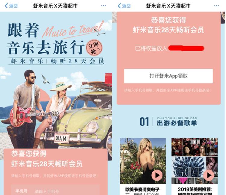 虾米音乐X天猫超市送虾米音乐28天畅听会员 免费会员VIP 优惠福利  第3张