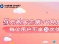 建设银行APP可5元购买1个月芒果TV会员 免费会员VIP 优惠福利  第1张