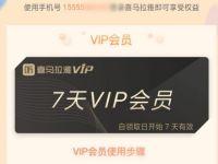 免费领取7天喜马拉雅会员 免费会员VIP 活动线报  第1张