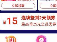 京东双11连续签到2天领最高25元全品类券 京东 活动线报  第1张