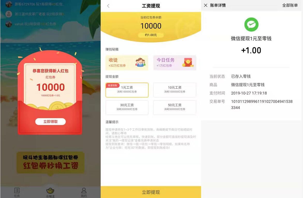 旺旺斗地主APP新手玩游戏送1元微信红包 微信红包 活动线报  第3张