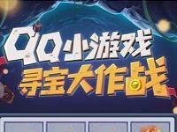QQ小游戏寻宝大作战开宝箱抽奖送Q币京豆e卡 免费Q币 活动线报  第1张