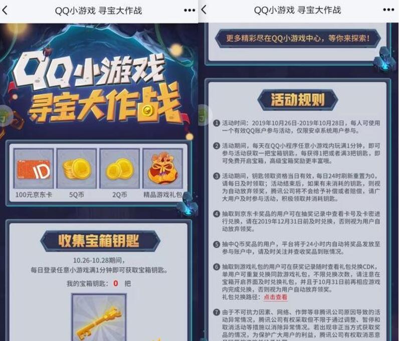 QQ小游戏寻宝大作战开宝箱抽奖送Q币京豆e卡 免费Q币 活动线报  第3张
