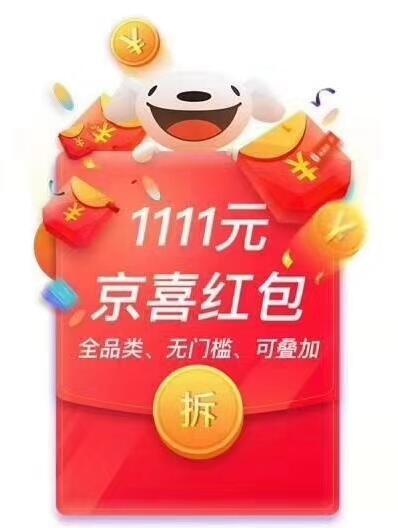 京东双11京喜红包集火力值送23元京东红包 京东 活动线报  第3张