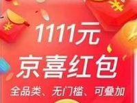 京东双11京喜红包集火力值送23元京东红包 京东 活动线报  第1张