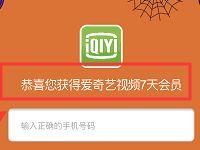 联通视频权益助手万圣节活动亲测7天爱奇艺会员 免费会员VIP 活动线报  第1张