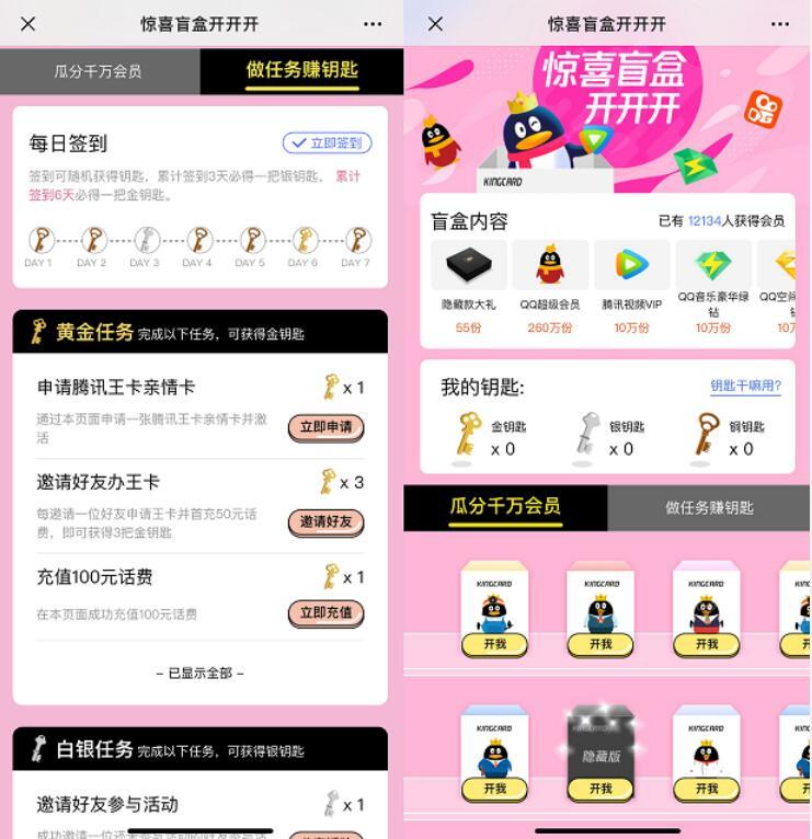 腾讯王卡惊喜盲盒开开开抽QQ腾讯等会员权益 免费会员VIP 活动线报  第3张