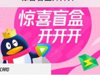 腾讯王卡惊喜盲盒开开开抽QQ腾讯等会员权益 免费会员VIP 活动线报  第1张