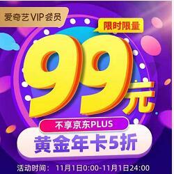 京豆爱奇艺旗舰店99元购买1年爱奇艺VIP会员 免费会员VIP 活动线报  第1张