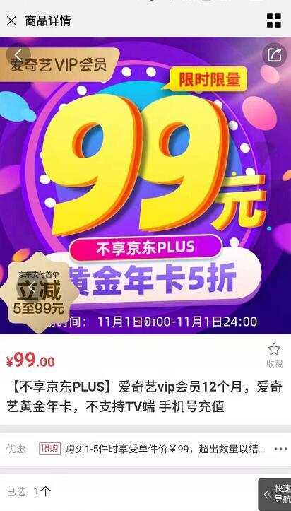 京豆爱奇艺旗舰店99元购买1年爱奇艺VIP会员 免费会员VIP 活动线报  第3张