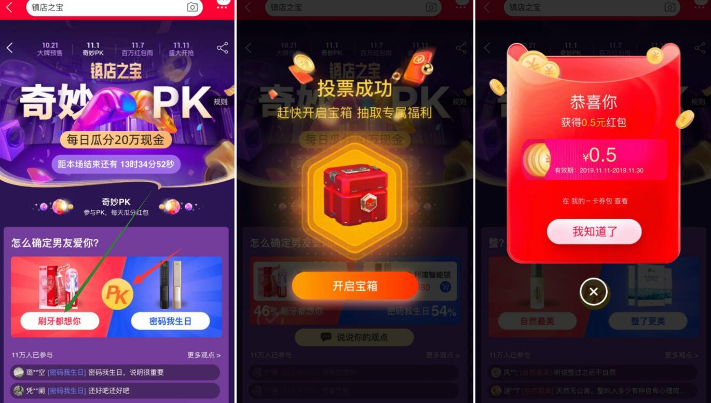 手机天猫镇店之宝活动奇妙PK亲测送0.5元淘宝红包 天猫淘宝 活动线报  第3张