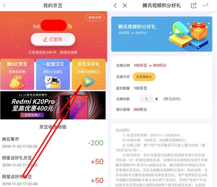 京豆兑换腾讯视频积分可赚最少1元京东e卡奖励 京东 活动线报  第2张