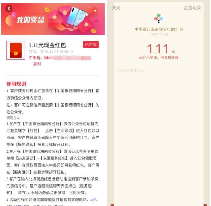 中国银行海南分行火拼双11抽奖亲测1.11元微信红包 微信红包 活动线报  第3张