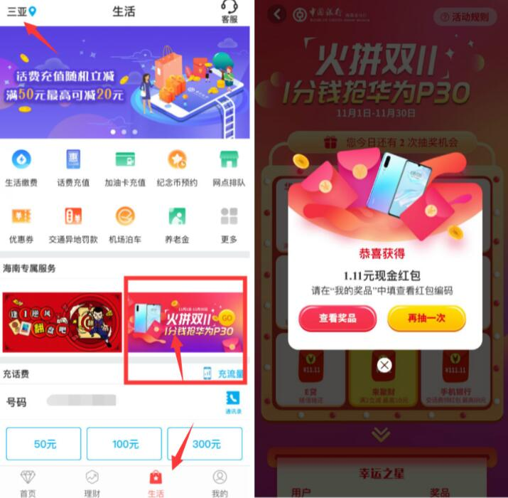 中国银行海南分行火拼双11抽奖亲测1.11元微信红包 微信红包 活动线报  第2张