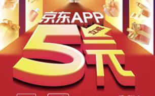 京东APP使用京东闪付立减5元苹果/华为/三星Pay 京东 优惠福利  第1张