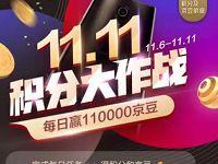 京东11.11积分大作战做任务送随机京豆奖励 京东 活动线报  第1张