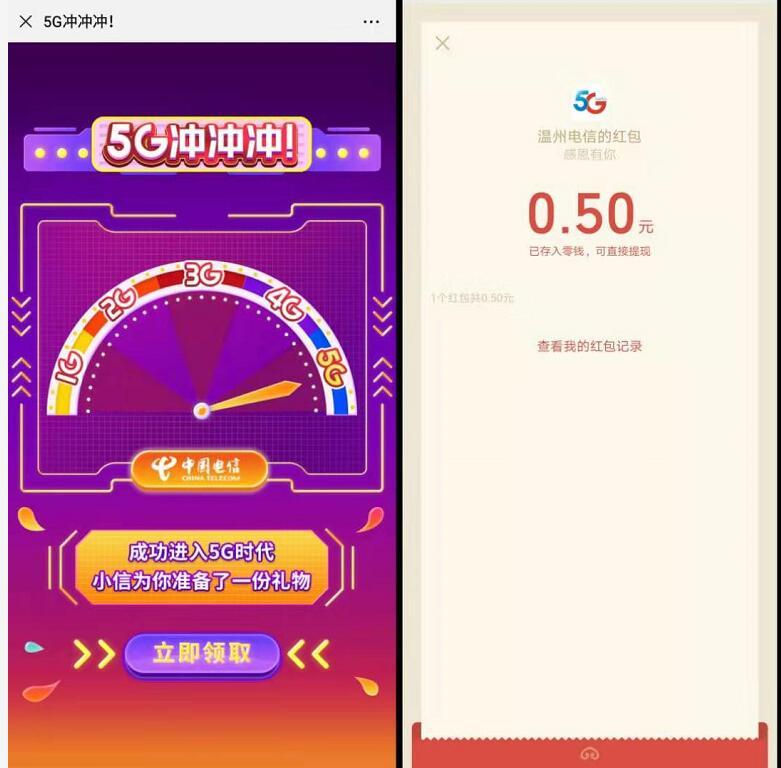 温州电信5G冲冲冲玩游戏抽0.5 1元微信红包 微信红包 活动线报  第3张