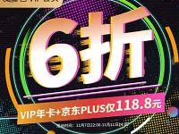 6折118.8元购买1年爱奇艺VIP会员+1年京东PLUS会员 免费会员VIP 活动线报  第1张