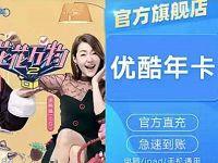 优酷官方旗舰店5折99元购买1年优酷VIP会员 免费会员VIP 活动线报  第1张