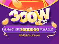 雀巢组队瓜分300万京豆,每人送100京豆奖励 京东 活动线报  第1张