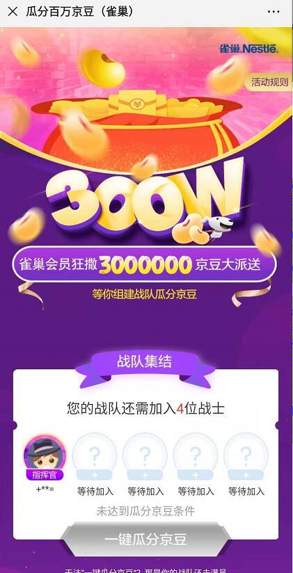 雀巢组队瓜分300万京豆,每人送100京豆奖励 京东 活动线报  第3张
