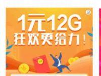 湖南移动1元购12G狂欢更给力,分12个月到账 免费流量 活动线报  第1张