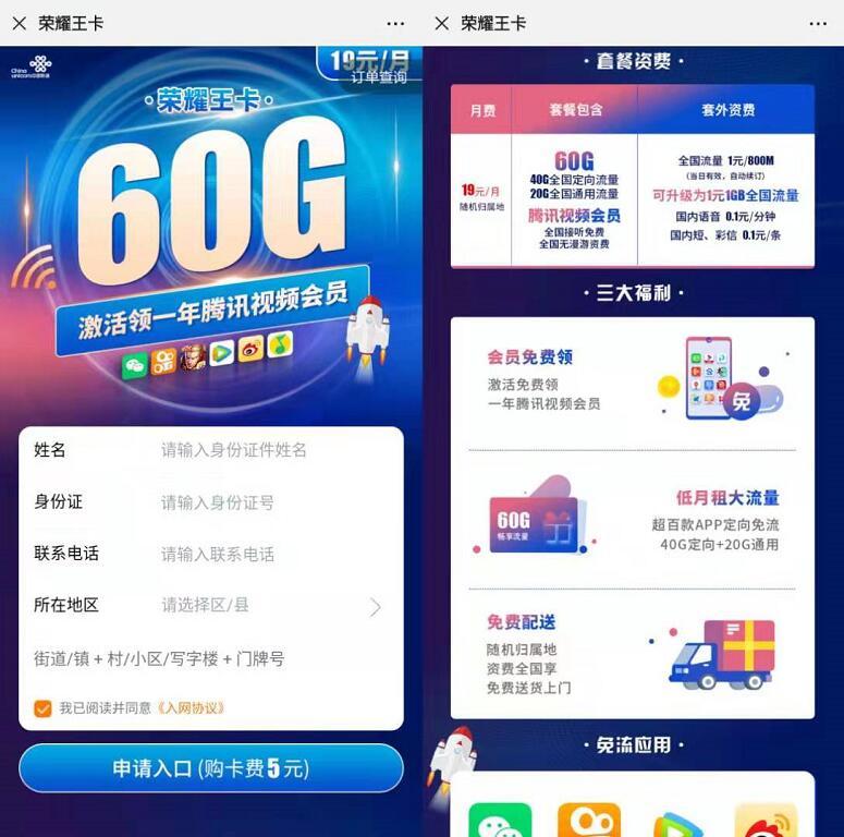 联通荣耀王卡申请入口19元月租享20G通用流量+1年腾讯视频会员 免费流量 免费话费 活动线报  第3张