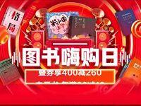 京东图书嗨购日每满100 50可叠加400 60优惠券 京东 电商活动  第1张