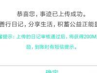 中国移动积蓄能量善心日记送200m移动流量 免费流量 活动线报  第1张