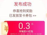 淘宝拍洋淘发布成功抽奖送随机淘宝红包 天猫淘宝 活动线报  第1张