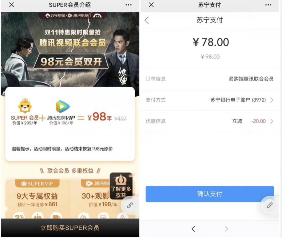 58元购买1年腾讯视频会员+苏宁会员+PPTV会员 免费会员VIP 活动线报  第3张