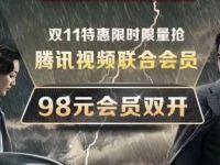 58元购买1年腾讯视频会员+苏宁会员+PPTV会员 免费会员VIP 活动线报  第1张