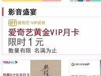 中国银行APP特惠1元购腾讯优酷爱奇艺视频会员 免费会员VIP 活动线报  第1张