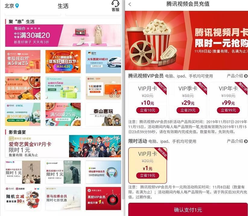 中国银行APP特惠1元购腾讯优酷爱奇艺视频会员 免费会员VIP 活动线报  第2张