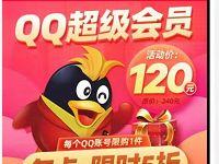 超级福利半价5折,1年QQ超级会员仅需120元 免费会员VIP 活动线报  第1张