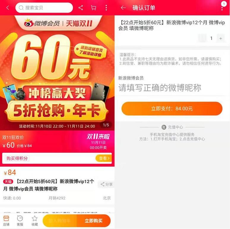 微博会员天猫双11特惠购5折60元1年微博会员 免费会员VIP 活动线报  第2张