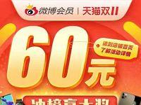微博会员天猫双11特惠购5折60元1年微博会员 免费会员VIP 活动线报  第1张