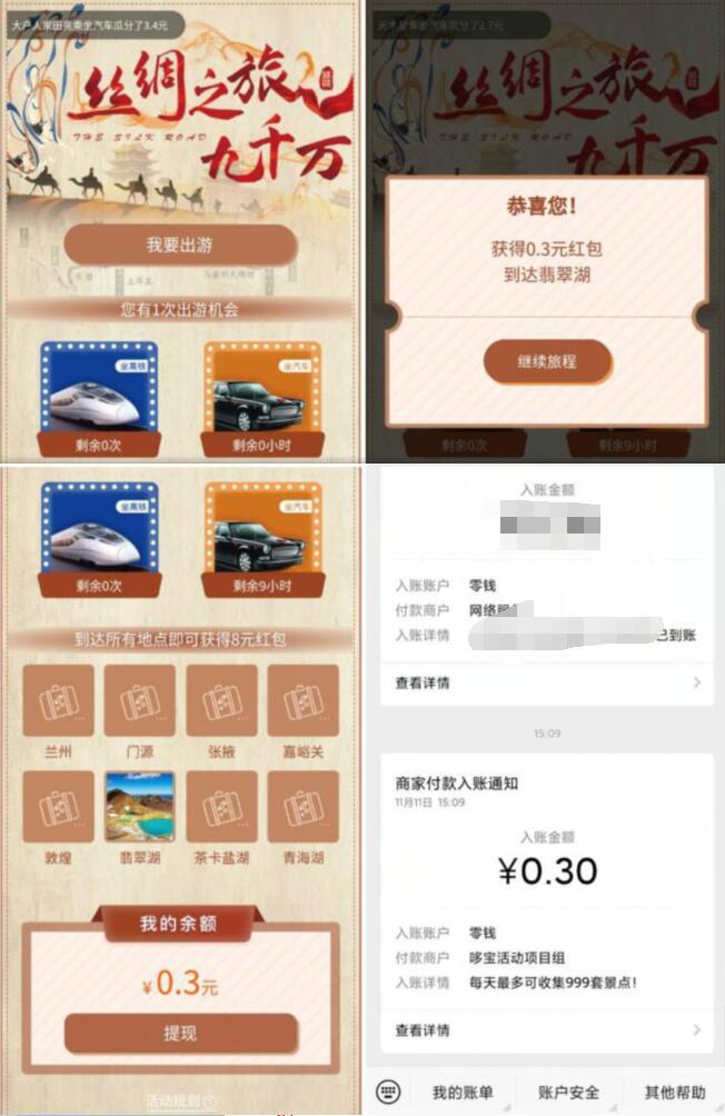 丝绸路上赢大奖京东支付0.01元亲测0.3元微信红包 微信红包 活动线报  第3张