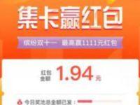 TK集福卡小程序集卡赢红包亲测1.94元微信红包 微信红包 活动线报  第1张