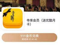 京东金融金币兑换寺库会员送1个月优酷会员 免费会员VIP 活动线报  第1张