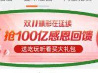 淘宝双11消费满100元100亿感恩回馈送优酷黄金会员 免费会员VIP 活动线报  第1张