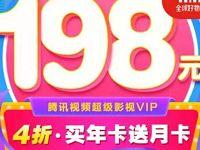 198元4折购买13个月腾讯视频超级影视年费会员 京东 免费会员VIP 活动线报  第1张