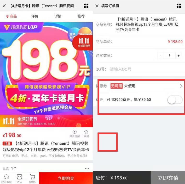 198元4折购买13个月腾讯视频超级影视年费会员 京东 免费会员VIP 活动线报  第3张
