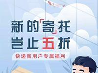 京东快递新用户首单5折,京东支付再减8元 京东 活动线报  第1张