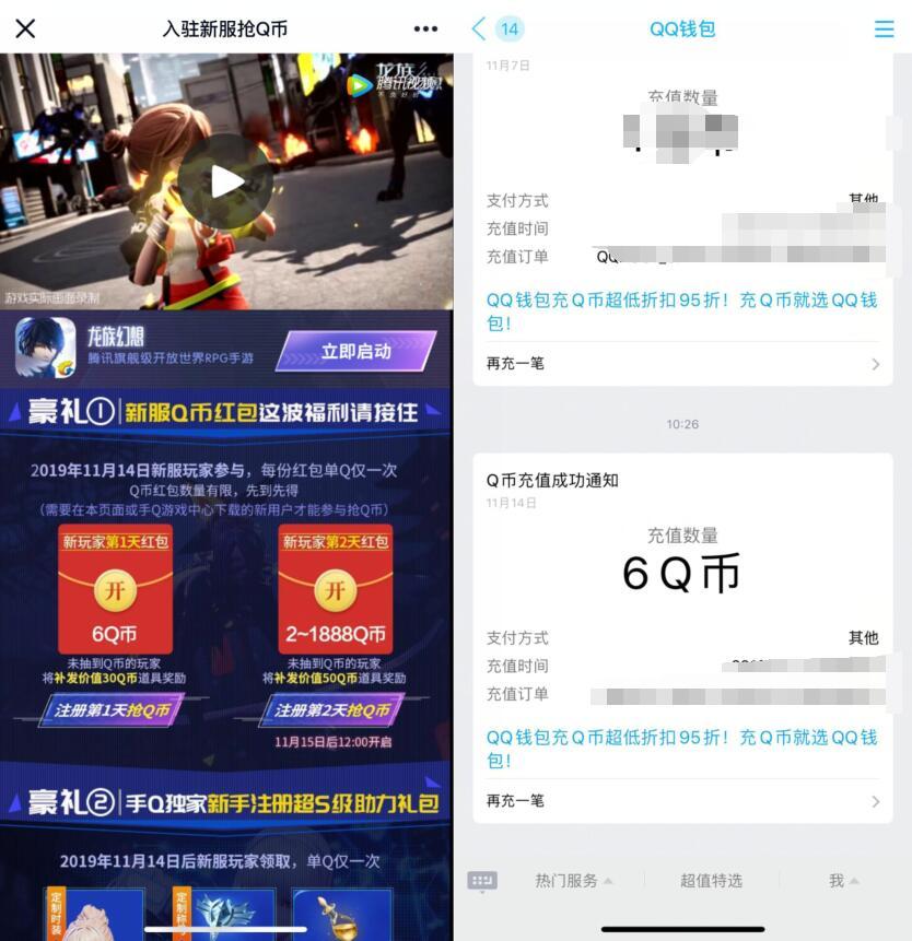 腾讯手游龙族幻想入驻新服抢Q币领6Q币奖励 免费Q币 活动线报  第3张