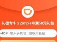 滴滴礼橙专车XZimple专属50元礼包,可抵扣 出行优惠券 优惠福利  第1张