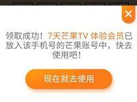新老用户免费领取7天芒果TV视频会员 免费会员VIP 活动线报  第1张